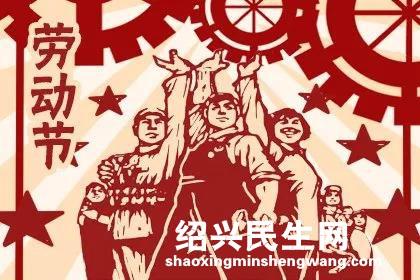 """中国人民是怎样开始隆重纪念""""五一""""劳动节的?"""