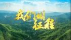 《我们的征程》中国移动5G时代
