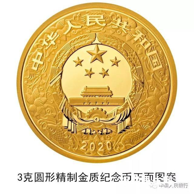 中国人民银行发行2020中国庚子(鼠)年金银纪念币