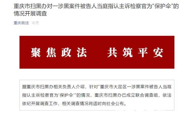 """重庆一""""黑老大""""当庭指认:主诉检察官是我的保护伞!扫黑办:查"""