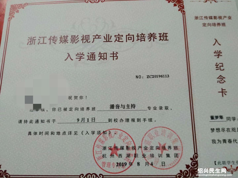 绍兴民生网(网络、众益生、信息传播)计算机软件版权证