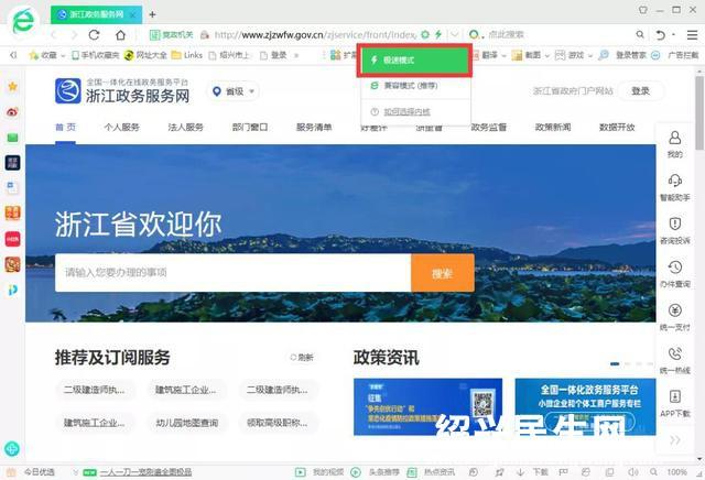 省社保网报系统之职工增减变动